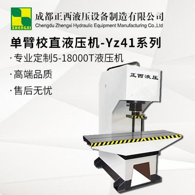 单臂校直液压机-Yz41系列图片
