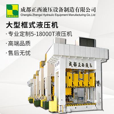 大型框式液压机图片