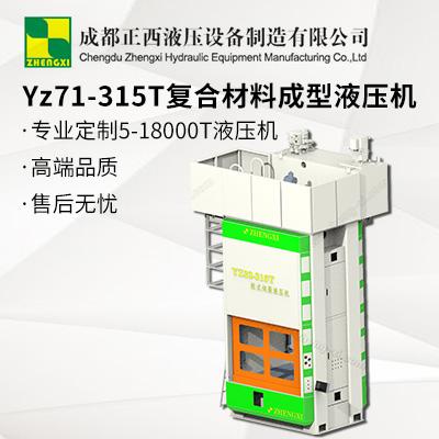 Yz71-315T复合材料成型液压机图片