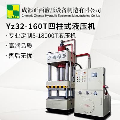 Yz32-160T四柱式液压机图片