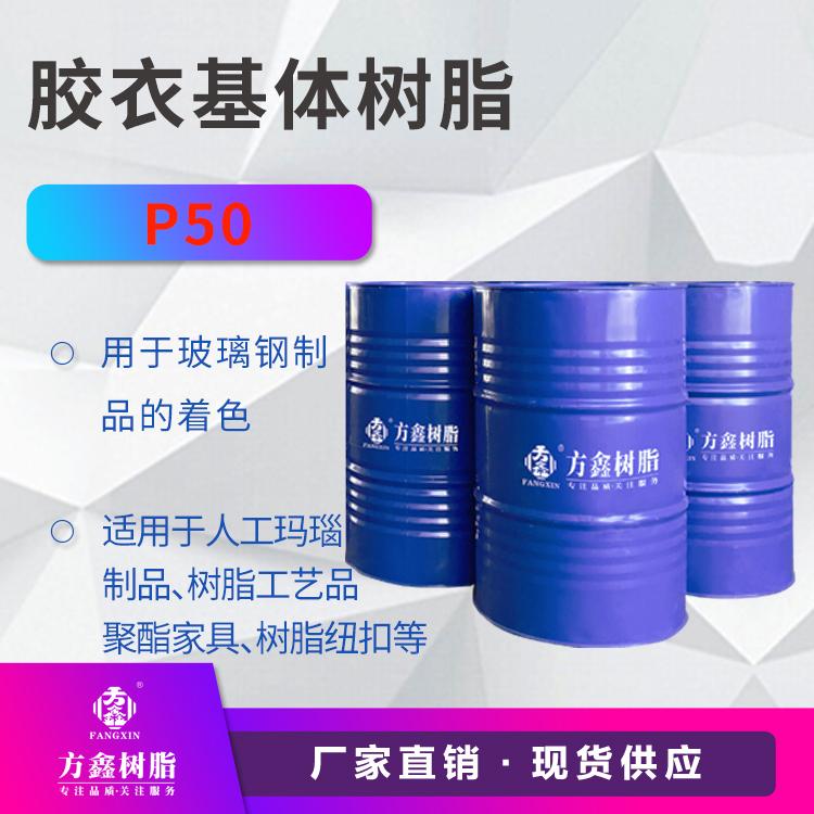 方鑫  FX-P50胶衣基体树脂  用于人造玛瑙制品 玻璃钢工艺品  价格电议