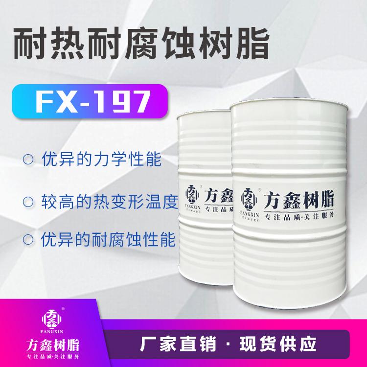方鑫  FX-197耐热耐腐蚀树脂 用于各种RTM传递模塑成型 价格电议图片