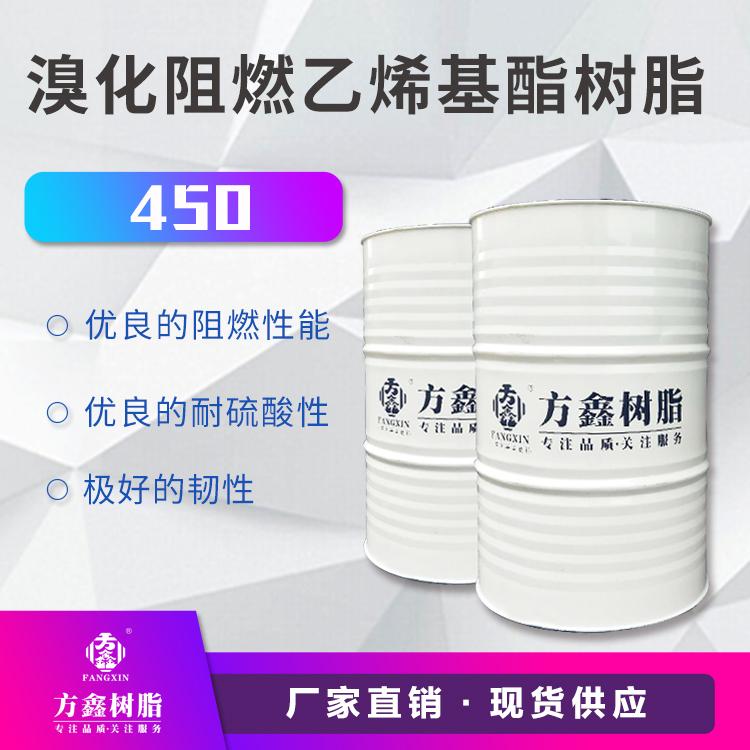 方鑫  FX-450溴化阻燃型乙烯基酯树脂  价格电议图片