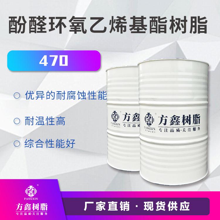 方鑫  FX-470环氧酚醛乙烯基酯树脂  价格电议图片