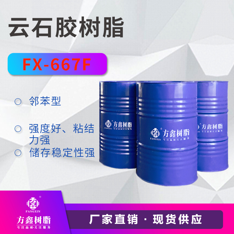 方鑫 FX-667F云石胶树脂 用于各类石材的修补 粘接定位和填缝 价格电议
