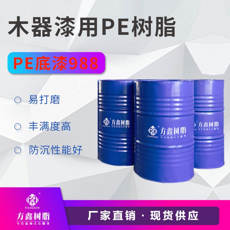 方鑫  FX-988木器漆用PE树脂   用于高档聚酯木器涂料  价格电议