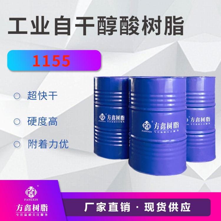 方鑫 FX-1155工业自干醇酸树脂 用于醇酸快干调和漆 防锈漆 价格电议图片