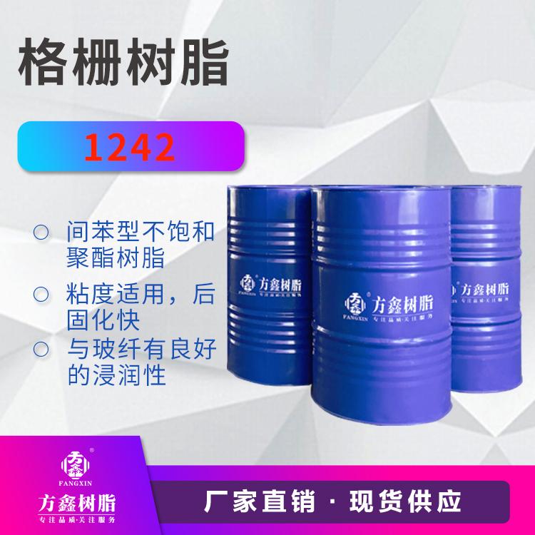 方鑫  FX-1242格栅树脂  价格电议图片