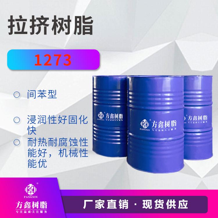 方鑫  FX-1273拉挤树脂  用于各种玻璃钢拉挤制品  价格电议图片