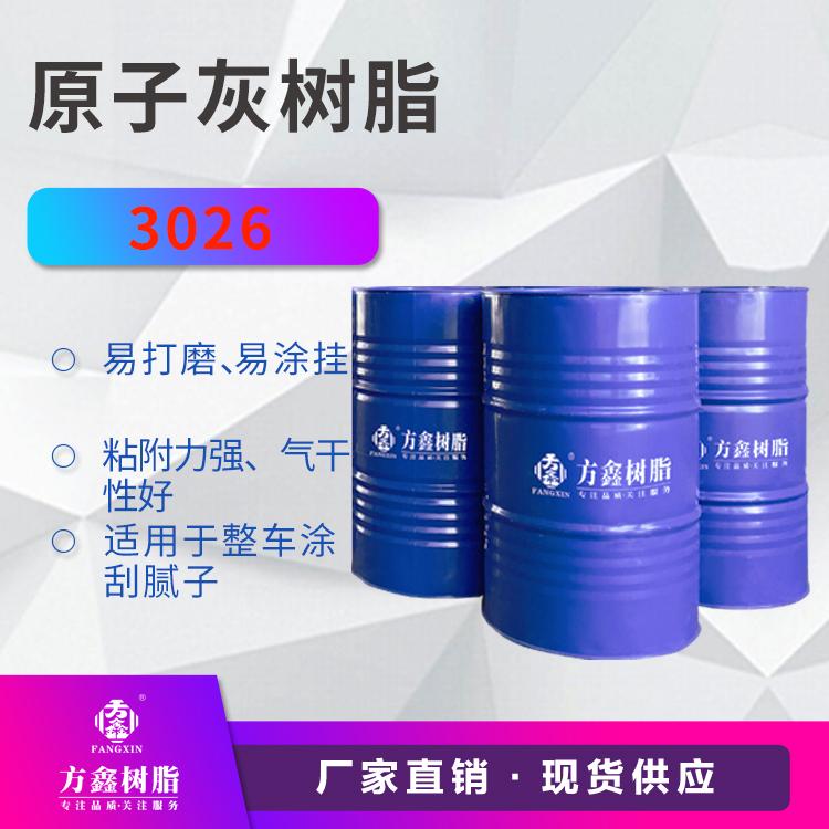 方鑫  FX-3026原子灰树脂  用于车辆填平与修饰等  价格电议图片