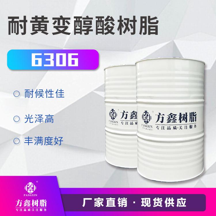 方鑫树脂 FX-6306 耐黄变醇酸树脂 工业烤漆树脂 耐候性好 价格电议图片