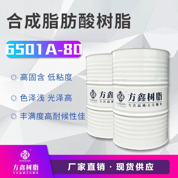 方鑫  FX-6501A-80合成脂肪酸树脂  价格电议图片