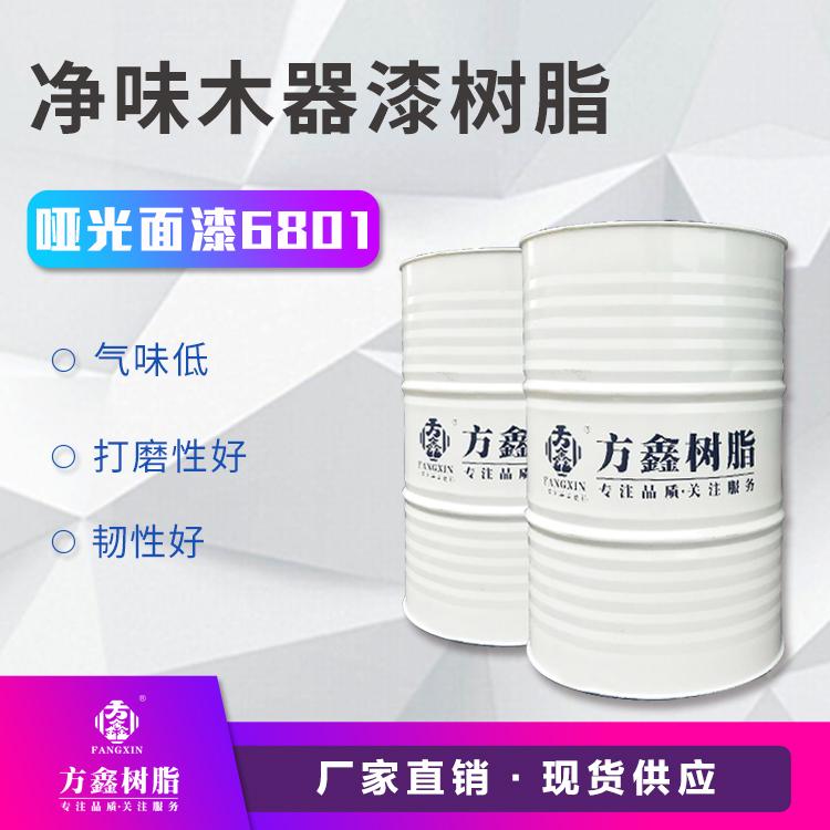 方鑫  FX-6801净味木器漆树脂  价格电议图片