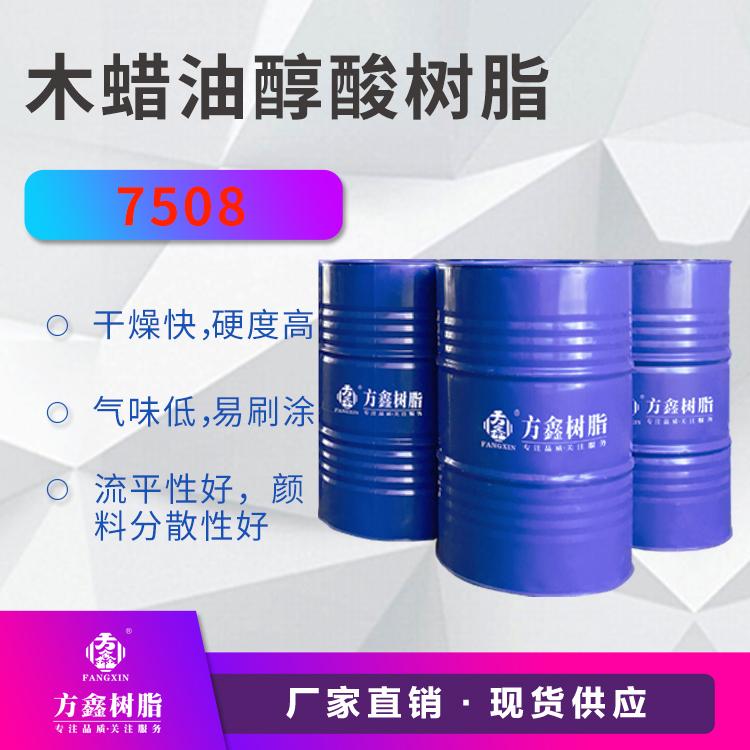 方鑫树脂 FX-7508 工业烤漆用醇酸树脂 氨基烤漆 PU亮光面漆树脂 价格电议图片