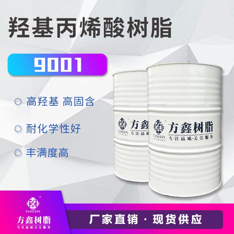 方鑫 FX-9001羟基丙烯酸树脂 用于PU实色漆 高级木器家具漆 价格电议图片