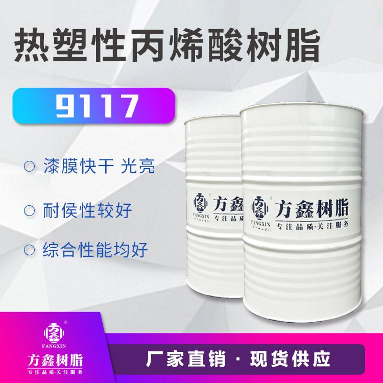 方鑫  FX-9117热塑性丙烯酸树脂  用于工业用自干漆  价格电议图片