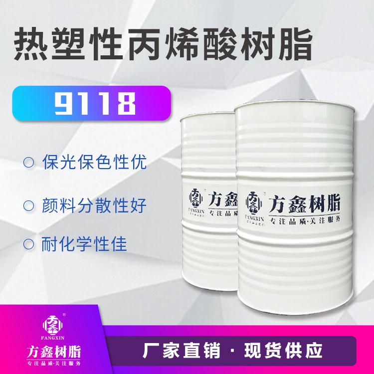 方鑫  FX-9118热塑性丙烯酸树脂 用于防腐漆 油性外墙漆  价格电议图片