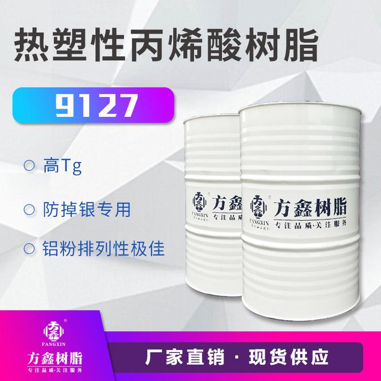 方鑫  FX-9127热塑性丙烯酸树脂  用于ABS PC等表面涂装  价格电议图片