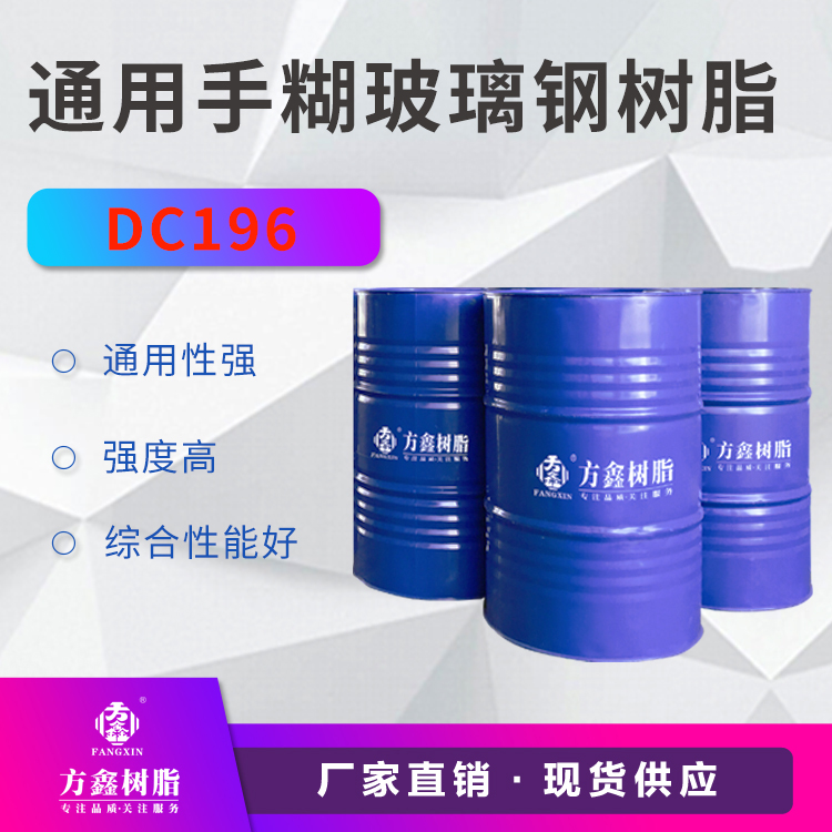 方鑫  FX-DC196不饱和聚酯树脂  用于手糊成型工艺  价格电议