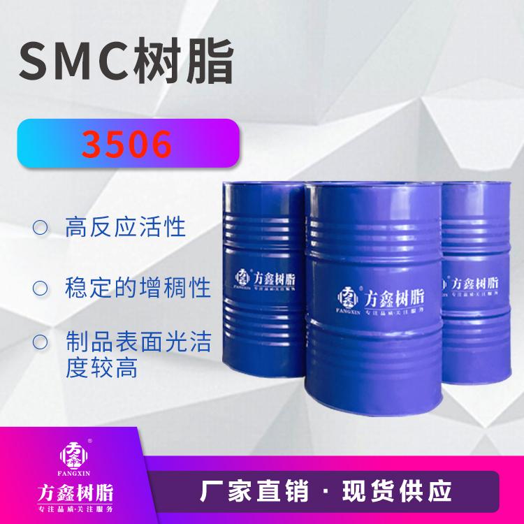 方鑫  FX-3506 SMC/BMC树脂  用于电器 建筑等领域  价格电议