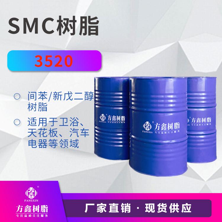 方鑫  FX-3520 SMC/BMC树脂  用于卫浴 天花板 汽车等 价格电议