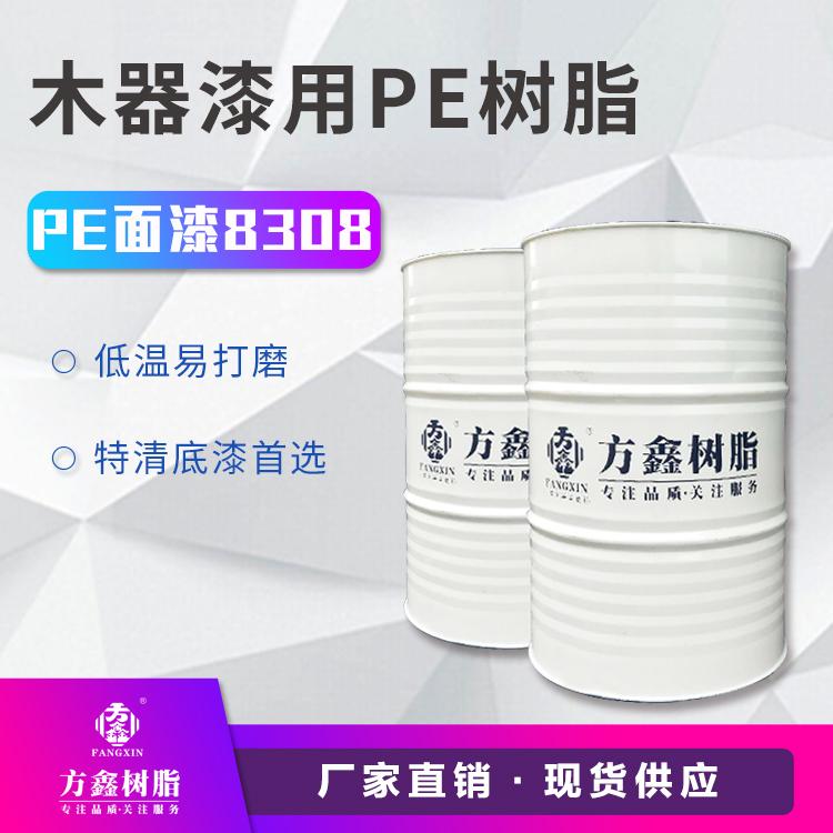 方鑫  FX-8308 PE树脂  用于PE透明底漆 黑白底漆  价格电议