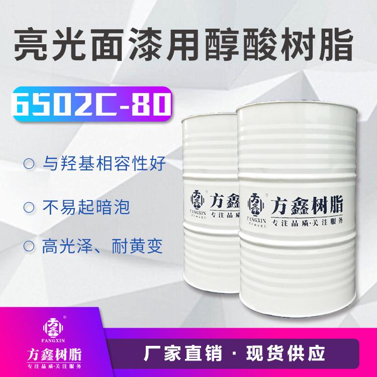 方鑫  FX-6502C-80合成脂肪酸树脂  价格电议