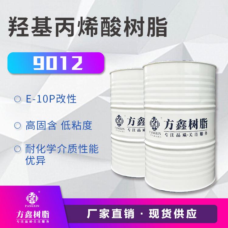 方鑫  FX-9012羟基丙烯酸树脂  用于汽车修补漆 摩托车漆  价格电议图片