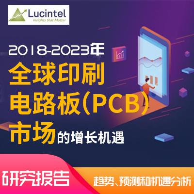 2018-2023年全球印刷电路板(PCB)市场的增长机遇:趋势、预测和机遇分析图片