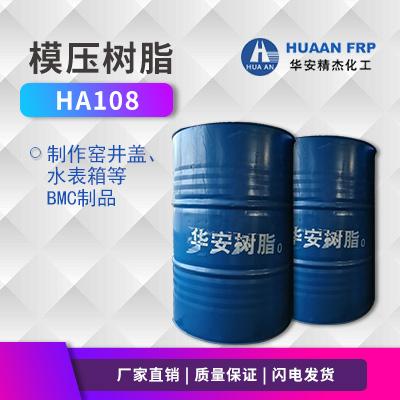 模压树脂108-SMC-BMC