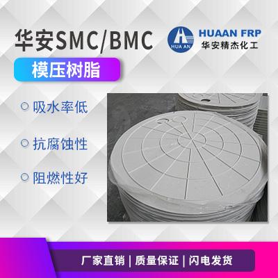 华安SMC-BMC模压树脂