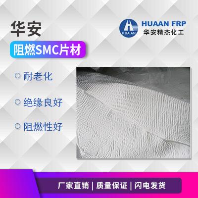 华安阻燃SMC片材