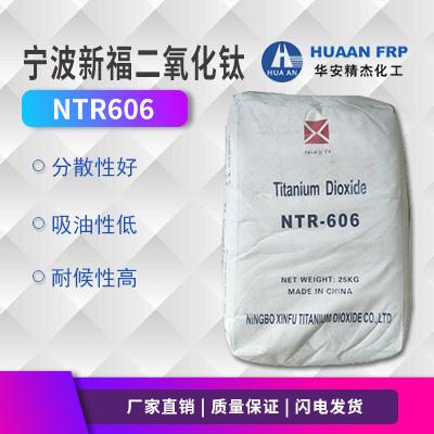 宁波新福二氧化钛