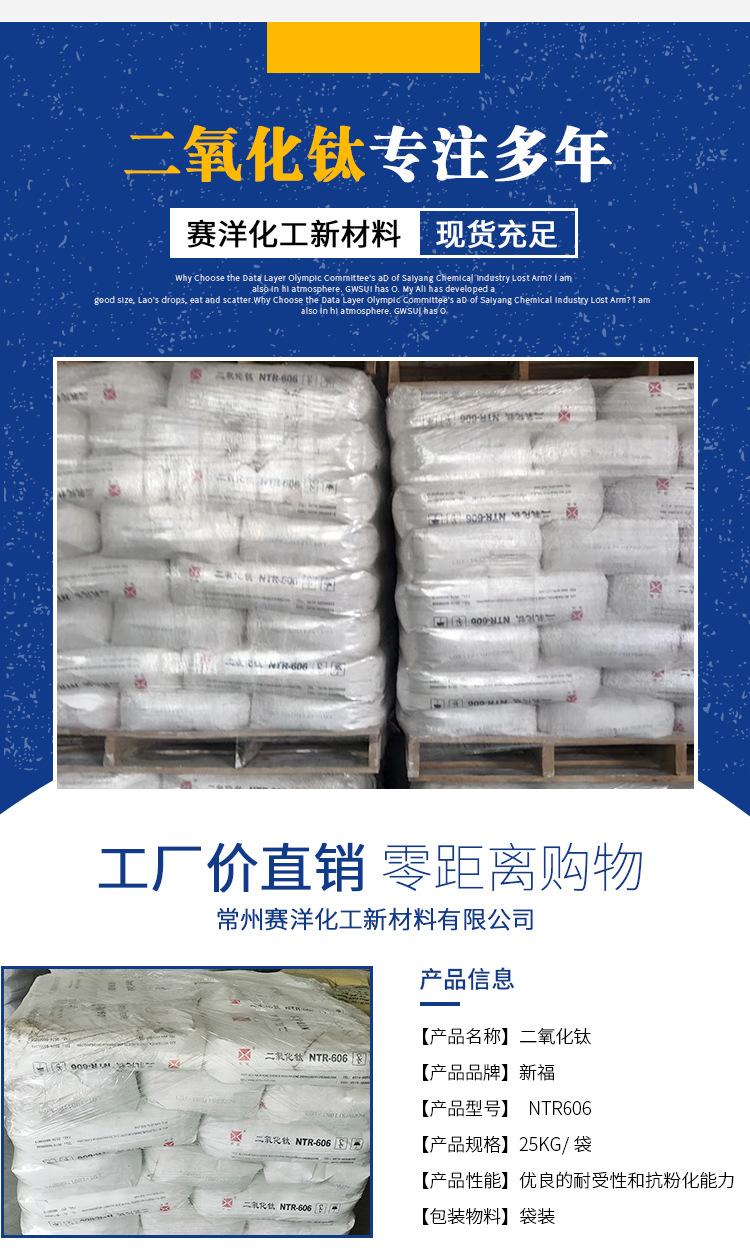 宁波新福二氧化钛_3.jpg