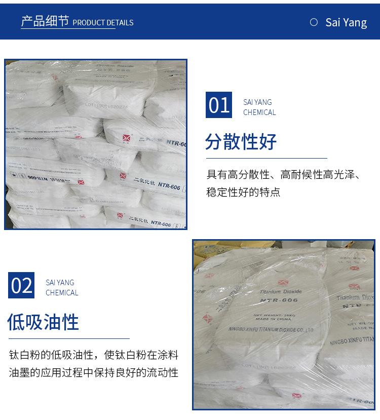 宁波新福二氧化钛_4.jpg