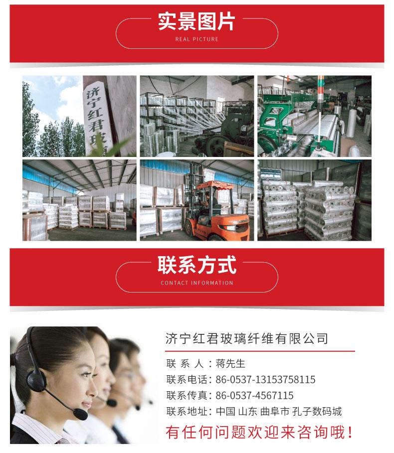济宁红君玻璃纤维有限公司_详情页设计(联系方式).jpg