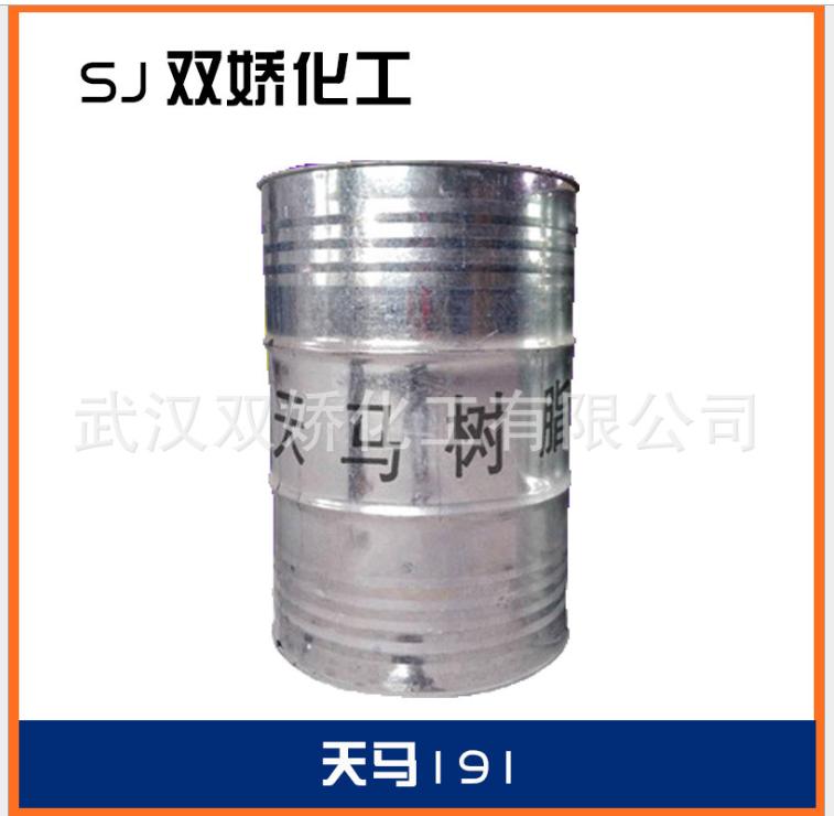 厂家直销天马191/196不饱和聚酯树脂 玻璃钢树脂 手糊通用树脂