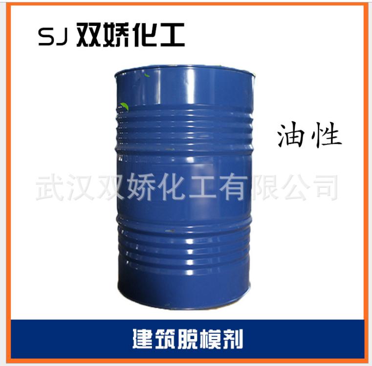 现货销售脱模剂 水性油性脱模剂 建筑模板 预制钢板 水泥钢模铝模