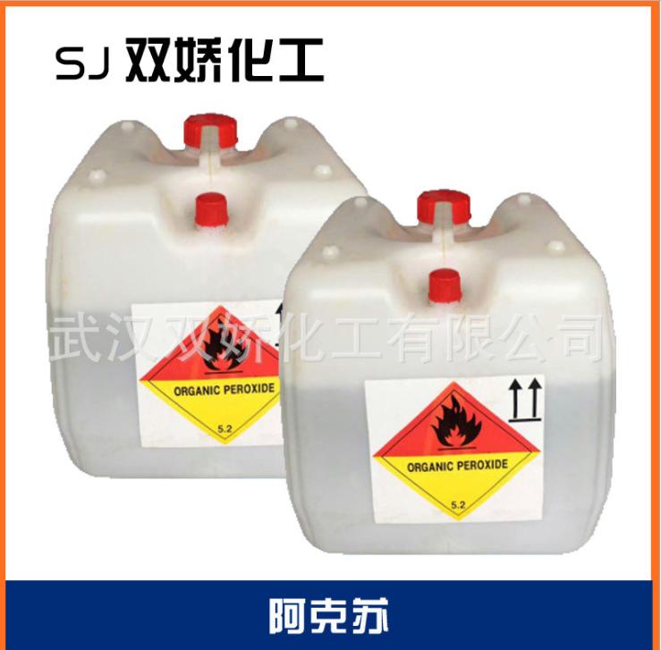 固化剂阿克苏M-50 不饱和树脂常温硬化剂图片