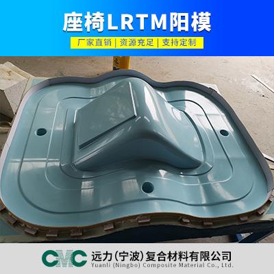座椅LRTM阳模图片