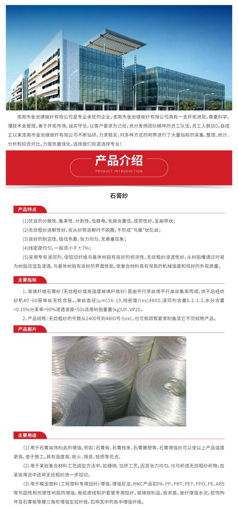 石膏纱_详情页设计(1).jpg
