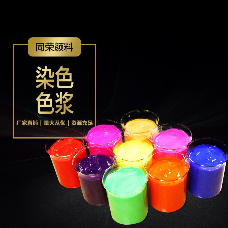染色色浆图片