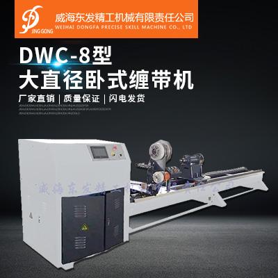 DWC-8型-大直径卧式缠带机图片