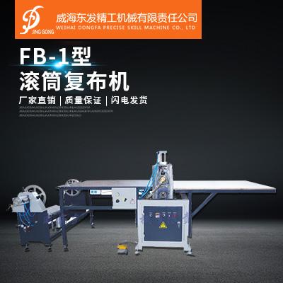 FB-1型-滚筒复布机图片