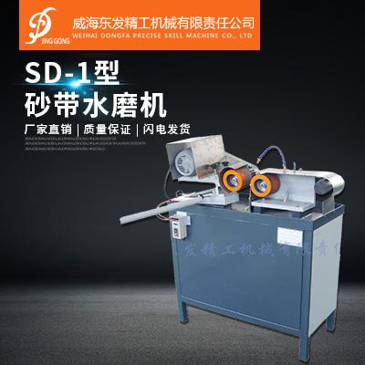 SD-1型-砂带水磨机图片