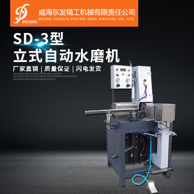 SD-3型-立式自动水磨机图片