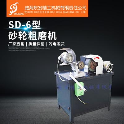SD-6型-砂轮粗磨机图片
