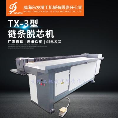 TX-3型-链条脱芯机图片
