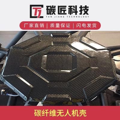 碳纤维无人机壳