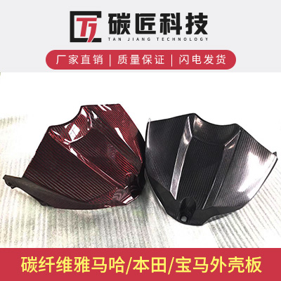 碳纤维雅马哈,本田,宝马外壳板